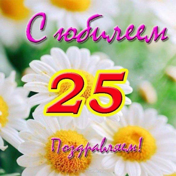 Открытка с юбилеем 25 лет девушке скачать бесплатно на сайте otkrytkivsem.ru