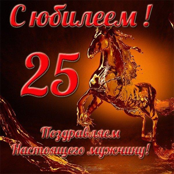 Открытка с юбилеем 25 лет мужчине скачать бесплатно на сайте otkrytkivsem.ru