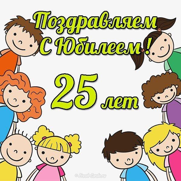 Открытка с юбилеем 25 скачать бесплатно на сайте otkrytkivsem.ru