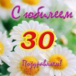 Открытка с юбилеем 30 лет девушке скачать бесплатно на сайте otkrytkivsem.ru