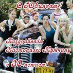 Открытка с юбилеем 30 лет мужчине прикольная скачать бесплатно на сайте otkrytkivsem.ru