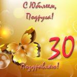 Открытка с юбилеем 30 лет подруге скачать бесплатно на сайте otkrytkivsem.ru