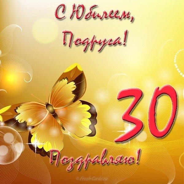День рождения 30 лет картинки, праздником крещение картинки