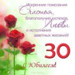 Открытка с юбилеем 30 лет женщине красивая скачать бесплатно на сайте otkrytkivsem.ru