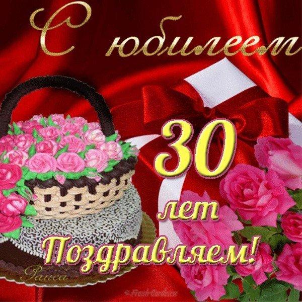 Открытка с юбилеем 30 лет женщине скачать бесплатно на сайте otkrytkivsem.ru