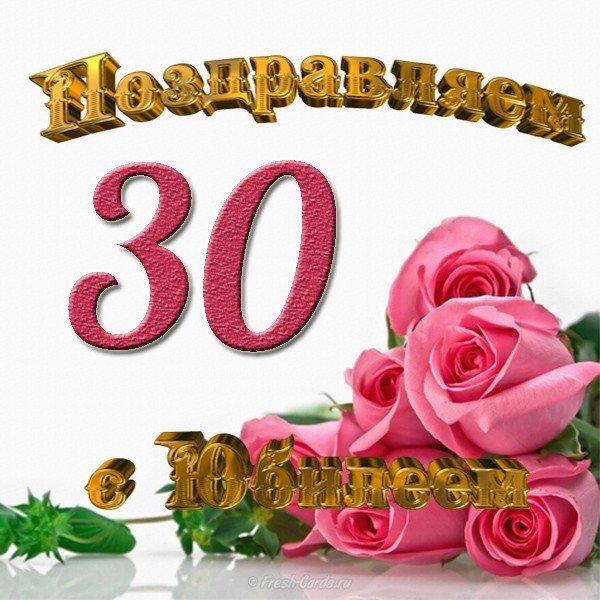 Открытка с юбилеем 30 скачать бесплатно на сайте otkrytkivsem.ru