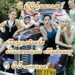 Открытка с юбилеем 35 лет мужчине прикольная скачать бесплатно на сайте otkrytkivsem.ru