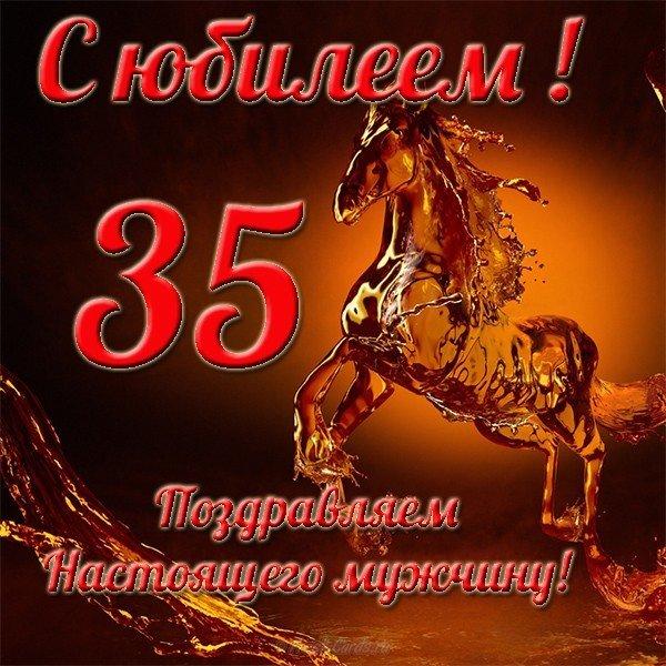 Открытка с юбилеем 35 лет мужчине скачать бесплатно на сайте otkrytkivsem.ru