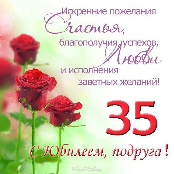 Открытка с юбилеем 35 лет подруге скачать бесплатно на сайте otkrytkivsem.ru