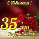 Открытка с юбилеем 35 лет женщине красивая скачать бесплатно на сайте otkrytkivsem.ru