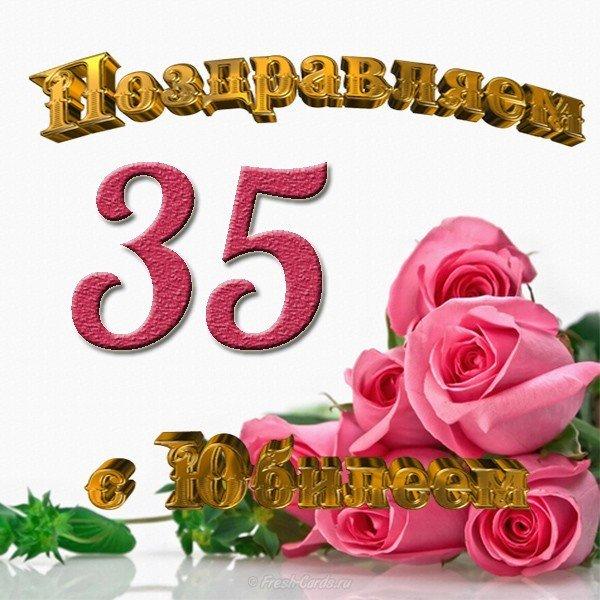 Открытка с юбилеем 35 скачать бесплатно на сайте otkrytkivsem.ru