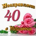 Открытка с юбилеем 40 лет скачать бесплатно на сайте otkrytkivsem.ru