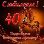 Открытка с юбилеем 40 лет мужчине скачать бесплатно на сайте otkrytkivsem.ru