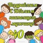 Открытка с юбилеем 40 лет мужчине прикольная скачать бесплатно на сайте otkrytkivsem.ru