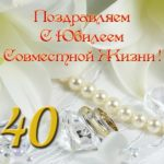 Открытка с юбилеем 40 лет совместной жизни скачать бесплатно на сайте otkrytkivsem.ru