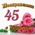Открытка с юбилеем 45 скачать бесплатно на сайте otkrytkivsem.ru