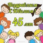 Открытка с юбилеем 45 лет скачать бесплатно на сайте otkrytkivsem.ru