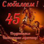 Открытка с юбилеем 45 лет мужчине скачать бесплатно на сайте otkrytkivsem.ru