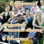 Открытка с юбилеем 45 лет мужчине прикольная скачать бесплатно на сайте otkrytkivsem.ru