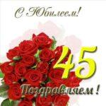 Открытка с юбилеем 45 лет женщине красивая скачать бесплатно на сайте otkrytkivsem.ru
