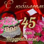 Открытка с юбилеем 45 женщине красивая скачать бесплатно на сайте otkrytkivsem.ru