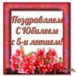 Открытка с юбилеем 5 лет девочке скачать бесплатно на сайте otkrytkivsem.ru