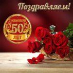 Открытка с юбилеем 50 лет для женщины скачать бесплатно на сайте otkrytkivsem.ru