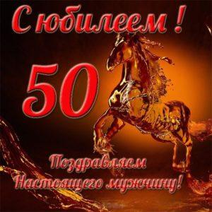 Открытка с юбилеем 50 лет мужчине скачать бесплатно на сайте otkrytkivsem.ru
