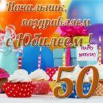 Открытка с юбилеем 50 лет мужчине руководителю скачать бесплатно на сайте otkrytkivsem.ru
