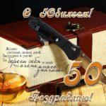 Открытка с юбилеем 50 лет мужчине скачать скачать бесплатно на сайте otkrytkivsem.ru