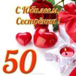 Открытка с юбилеем 50 лет сестре скачать бесплатно на сайте otkrytkivsem.ru