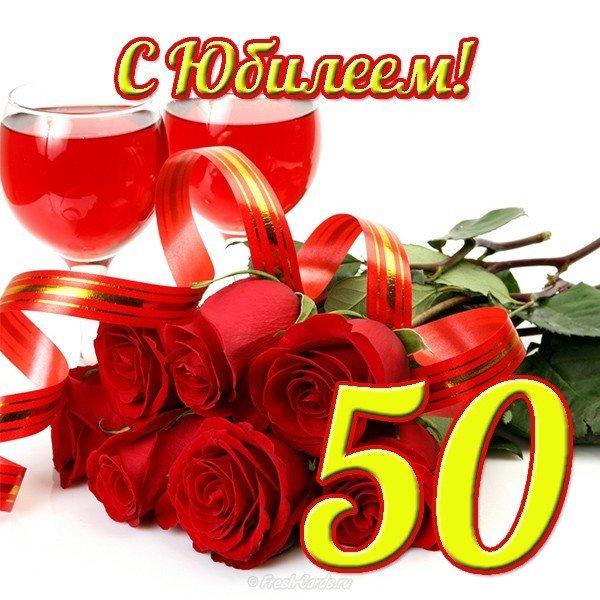 Открытка с юбилеем 50 лет скачать бесплатно скачать бесплатно на сайте otkrytkivsem.ru