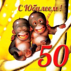 Открытка с юбилеем 50 женщине прикольная скачать бесплатно на сайте otkrytkivsem.ru