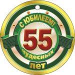 Открытка с юбилеем 55 лет бесплатно скачать бесплатно на сайте otkrytkivsem.ru