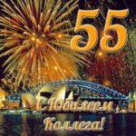 Открытка с юбилеем 55 лет мужчине коллеге скачать бесплатно на сайте otkrytkivsem.ru