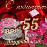 Открытка с юбилеем 55 лет женщине скачать бесплатно на сайте otkrytkivsem.ru