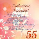 Открытка с юбилеем 55 лет женщине коллеге скачать бесплатно на сайте otkrytkivsem.ru