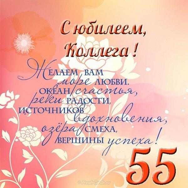 Поздравления с юбилеем 55 лет женщине коллеге открытка