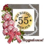Открытка с юбилеем 55 мужчине коллеге скачать бесплатно на сайте otkrytkivsem.ru