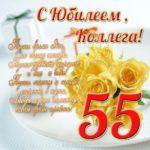 Открытка с юбилеем 55 женщине коллеге скачать бесплатно на сайте otkrytkivsem.ru