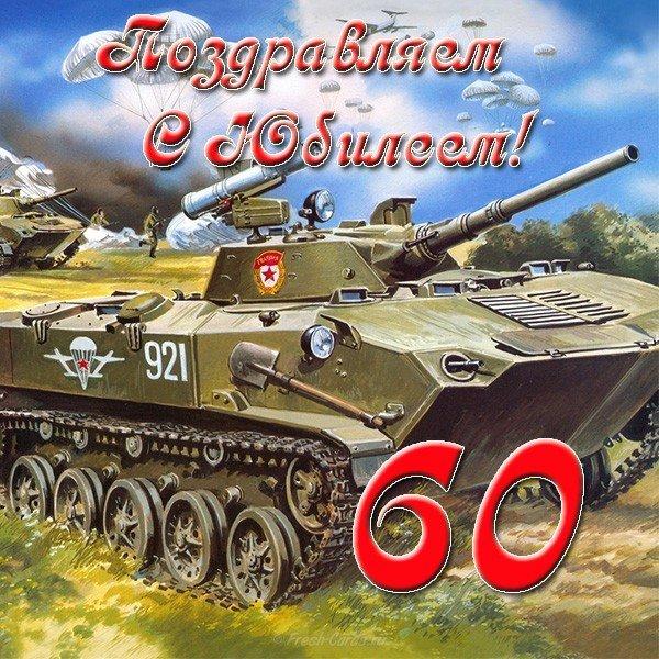 Открытка с юбилеем 60 бесплатно скачать бесплатно на сайте otkrytkivsem.ru