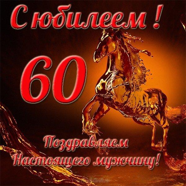 Открытка с юбилеем 60 лет мужчине скачать бесплатно на сайте otkrytkivsem.ru