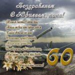 Открытка с юбилеем 60 лет папе скачать бесплатно на сайте otkrytkivsem.ru