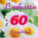 Открытка с юбилеем 60 лет женщине скачать бесплатно на сайте otkrytkivsem.ru