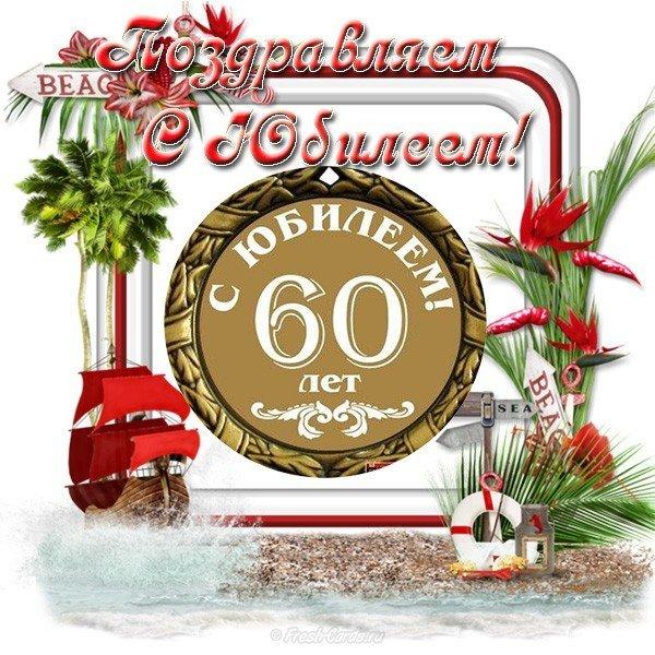 Смешные поздравление на юбилей 60 лет дяде