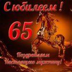 Открытка с юбилеем 65 лет мужчине скачать бесплатно на сайте otkrytkivsem.ru