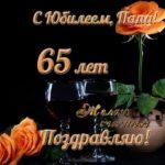 Открытка с юбилеем 65 лет папе скачать бесплатно на сайте otkrytkivsem.ru