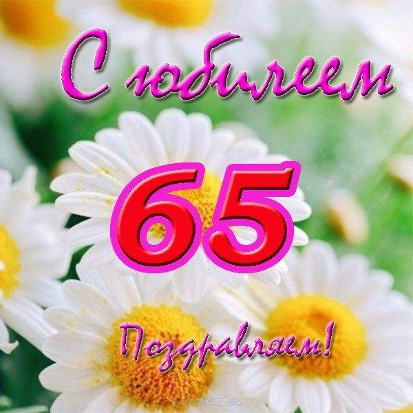 Открытка с юбилеем 65 лет женщине скачать бесплатно на сайте otkrytkivsem.ru