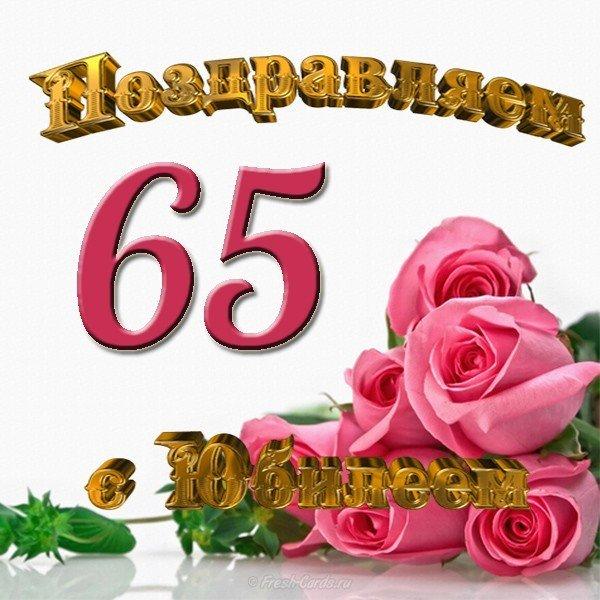 Открытка с юбилеем 65 скачать бесплатно на сайте otkrytkivsem.ru
