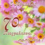 Открытка с юбилеем 70 лет маме скачать бесплатно на сайте otkrytkivsem.ru